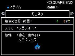 Dragon Quest Monsters : Joker 2 - 4