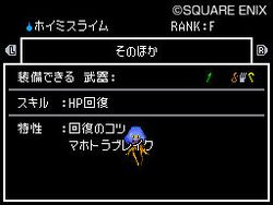 Dragon Quest Monsters : Joker 2 - 5