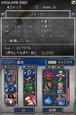 Dragon Quest Monsters Joker 2 - 8