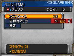Dragon Quest Monsters : Joker 2 - 9