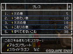 Dragon Quest Monsters : Joker - 27