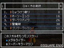 Dragon Quest Monsters : Joker - 2