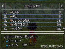 Dragon Quest Monsters : Joker - 38