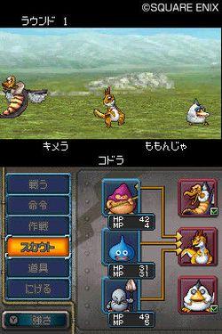 Dragon Quest Monsters : Joker - 3