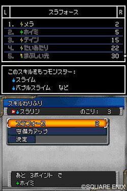 Dragon Quest Monsters : Joker - 6