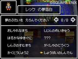 Dragon Quest VI DS - 11