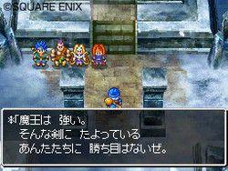 Dragon Quest VI DS - 1