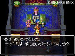 Dragon Quest VI DS - 23