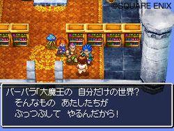 Dragon Quest VI DS - 31