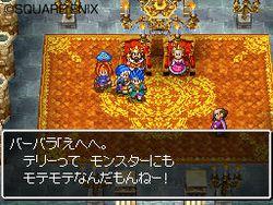 Dragon Quest VI DS - 32