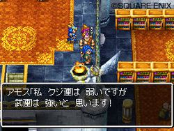 Dragon Quest VI DS - 7