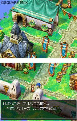 Dragon Quest VI DS - 8