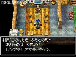 Dragon Quest VI DS - 9