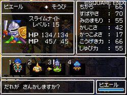 Dragon Quest VI : Realms of Reverie - 13