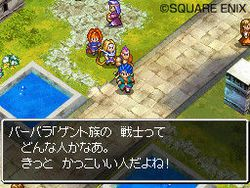 Dragon Quest VI : Realms of Reverie - 17