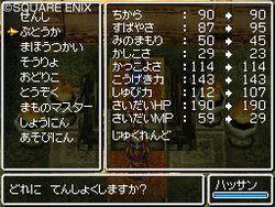 Dragon Quest VI : Realms of Reverie - 23