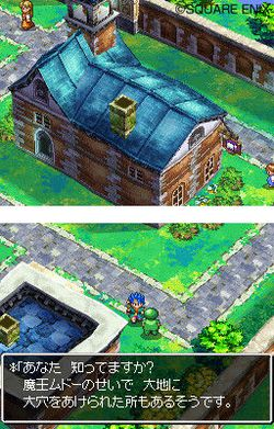 Dragon Quest VI : Realms of Reverie - 5