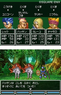 Dragon Quest VI : Realms of Reverie - 6