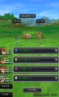 Dragon Quest VIII mobile - 3