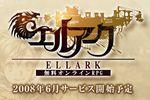 Ellark - logo