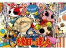 Ennichi no tatsujin small