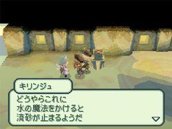 Final Fantasy Gaiden - 11
