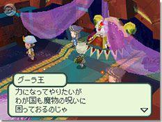 Final Fantasy Gaiden - 12