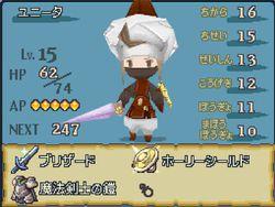 Final Fantasy Gaiden - 31
