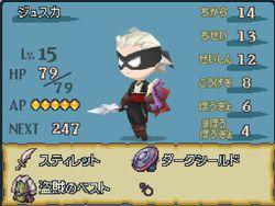 Final Fantasy Gaiden - 33