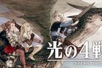 Final Fantasy Gaiden - artwork