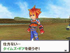 Final Fantasy Legend III - 4