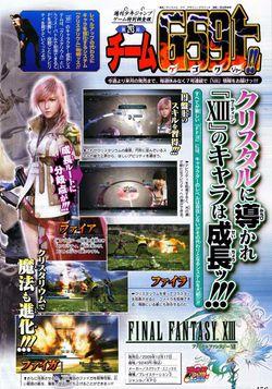 Final Fantasy XIII - Crytalium System scan