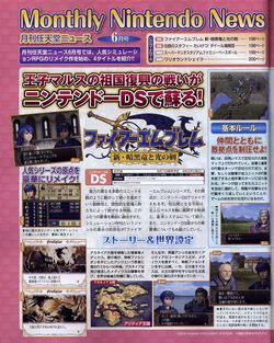 Fire Emblem DS   scan 1