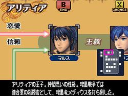 Fire Emblem : Mystery of the Emblem - Hero of Light and Shadow - 12