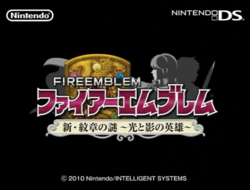 Fire Emblem : Mystery of the Emblem - Hero of Light and Shadow - logo