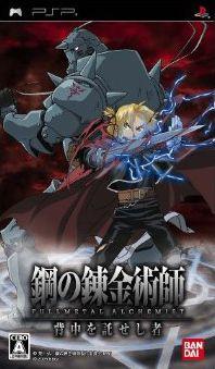 FullMetal Alchemist PSP - pochette
