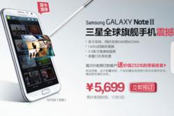 Galaxy_Note_II_Dual_SIM.GNT_c