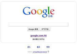 Google-Chine-Hong-Kong
