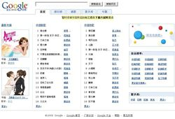 Google_Chine_Musique
