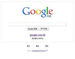 Google-Chine