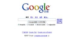Google chinois
