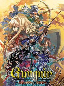 Gungnir - artwork