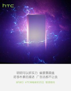 HTC One A9 teaser