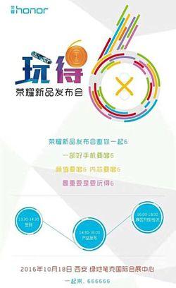 Huawei Honor 6X teaser