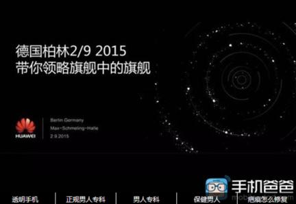 Huawei Mate teaser