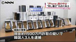 iPhone arnaque argile