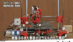 Japon-imprimante-3D-pistolet