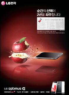 LG Apple Pub killer
