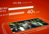 LG lance un site Web pour son futur smartphone avec S4 Pro