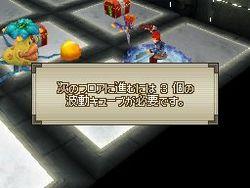 Lufia DS - 23